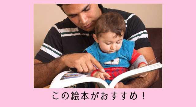 2歳の男の子に読んであげたい!優しさや好奇心を育てる絵本17選