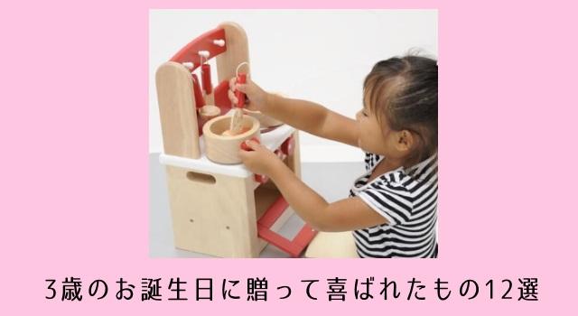 3歳の誕生日にプレゼントしたいおもちゃ・絵本!子供が喜んだ体験談付き12選