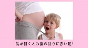 妊娠後期にできた赤いすじ!妊娠線は産後も消えないの予防対策おすすめ3選