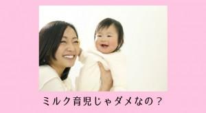 母乳が出ない!ミルク育児を始めようか悩むママへ