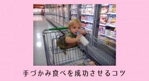 生後10か月で手づかみ食べをさせたい!子供が食べやすい離乳食の工夫3選