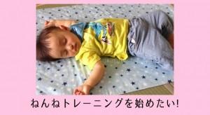 生後5か月でねんねトレーニングを始めたい!赤ちゃんの寝かしつけ3つのコツ