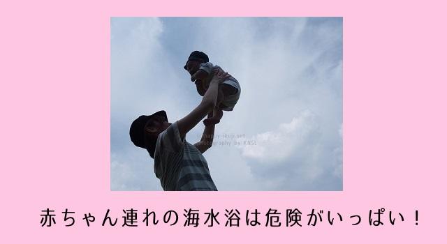 赤ちゃん連れで海に行きたい!海水浴で先輩ママが注意したこと5選