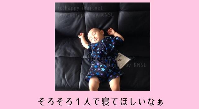 もう1歳おんぶでの寝かしつけは無理!自分で眠れるトレーニングの2つの方法