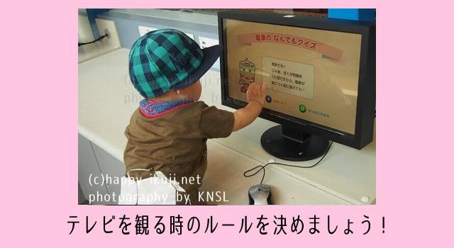 テレビのルール作りをしていますか?子供の近視を防ぐためできる3つのこと
