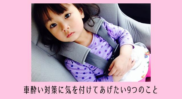 2歳児・3歳児の車酔い!吐かないように気を付けてあげたい9つのこと