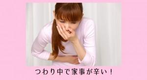 つわりで吐きそう!家事を最小限にして妊娠2カ月3カ月を乗り切る方法6選