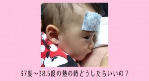 1歳の赤ちゃんが37度~38.5度の熱!保健師が教える病院受診の目安とは?