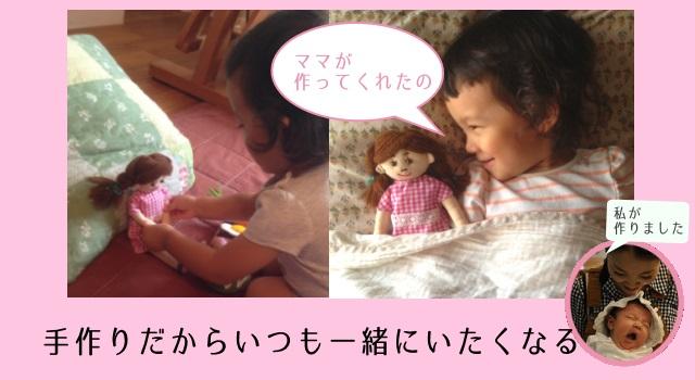 着せ替え人形の作り方!可愛く作る人形と洋服のおすすめ手作りキット