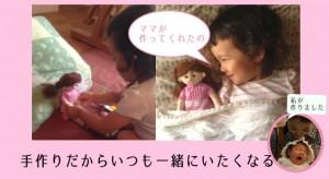 手作り着せ替え人形の作り方のおすすめ!可愛い人形と洋服のハンドメイドキット