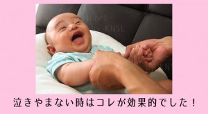 新生児・生後1か月の赤ちゃんが泣きやまない原因はコレ!ギャン泣き対策10選