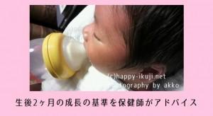生後2ヶ月の子どもの体重・身長・成長の基準とは?保健師アドバイスとママ達がしたこと
