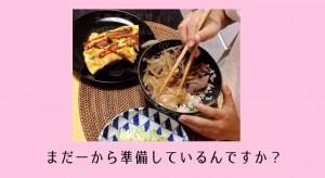 40分以内で調理可能!買い出し不要の夕食ネットは妊娠中・産後の食事の準備に便利