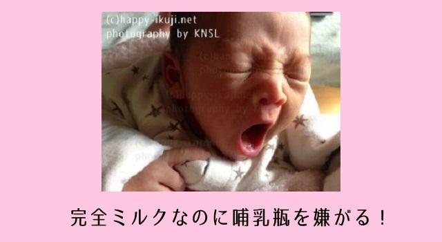 哺乳瓶を嫌がり始めた生後1か月・2か月児!完ミのママが乗り越えたコツ4選