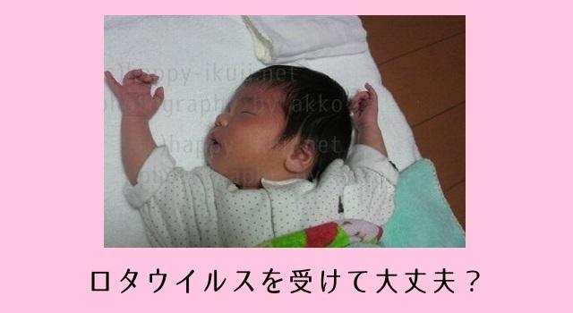 生後2ヶ月ロタウイルスの予防接種を悩む!受けた理由と赤ちゃんの反応