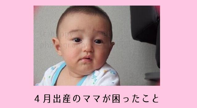 4月出産予定のママが知らなくて失敗したこと・産後大変だったこと・良かったこと