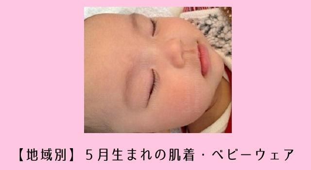 【アンケート結果】5月生まれの赤ちゃんのために買っておきたいのは?肌着・ベビードレス・カバーオールの地域別必要枚数と失敗談