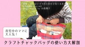 ママバッグの荷物がコンパクトに!使い方9通り以上クラフトチャックバッグが人気