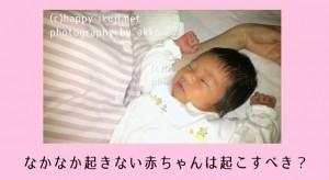 生後1・2ヶ月の赤ちゃんを起こしてミルクを飲ませる?夜起きない子の対処法