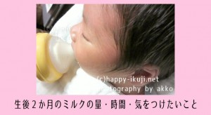 生後2か月の赤ちゃんのミルクの量と時間は?みんなのミルク育児の失敗談