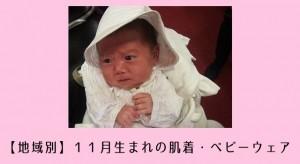 11月生まれのベビー服・肌着の購入で大失敗!地域別必要枚数と失敗談