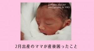 2月出産予定のママが失敗!産後の後悔・育児で大変なこと・2月で良かったこと
