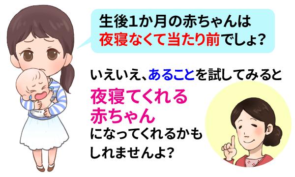 10559_赤ちゃんの夜泣き予防してますか?生後1ヶ月の生活リズムの作り方で勧める5つのこと