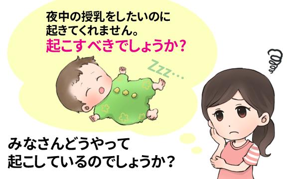 生後1・2ヶ月の赤ちゃんを起こしてミルクを飲ませるべき?助産師が教える夜に起きない子の対処法・起こし方