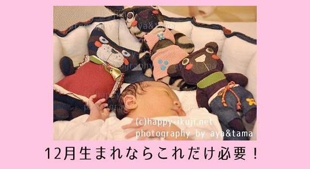 12月生まれの新生児服!肌着とベビー服の必要枚数と体験談一挙公開