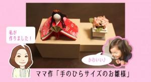 おひなさまミニチュアの会は簡単で可愛い!初節句に手作りのお雛様を贈りたい