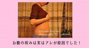 妊娠中のお腹の痒みで大失敗!保健師が教える原因と痒み対策