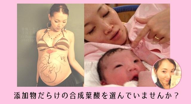 妊娠初期に絶対飲みたい葉酸サプリの選び方!100%無添加・天然素材の葉酸を飲んだ結果