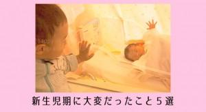 新生児期は大変!アンケートした結果わかった産後間もないママの悩み・不安5選