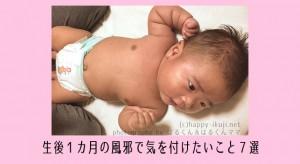 生後1カ月でも風邪は引く!鼻水などの症状がある場合はどうしたらいいの?