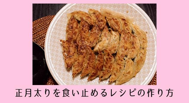 野菜たっぷり餃子(20個分)!年末年始に太りたくない人のためのレシピ