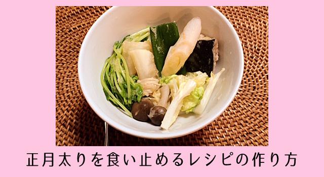 野菜とサバのみぞれ鍋(2~3人前)!年末年始に太りたくない人のためのレシピ