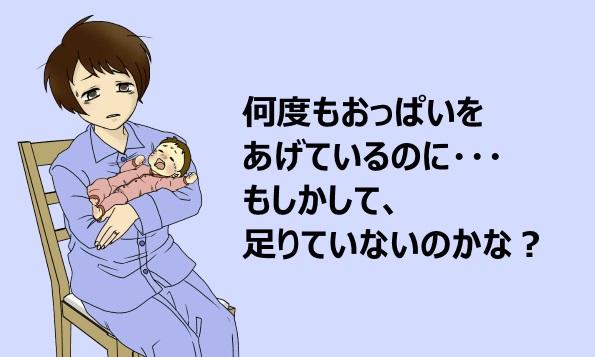 授乳時の不安