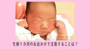 生後1カ月の赤ちゃんを連れてお出かけ!気を付けてほしい5つのこと