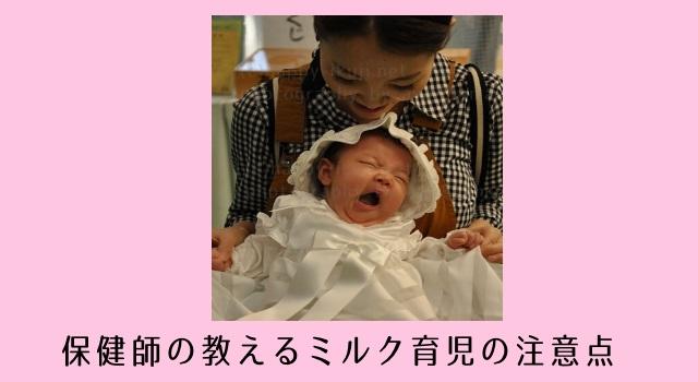 赤ちゃんのミルクの飲みすぎが心配!保健師に聞く生後1か月・生後2か月のミルク量・回数の注意点!こんな飲ませ方をしていませんか?