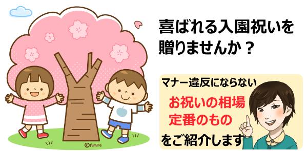 幼稚園の入園祝いに贈ってほしい!嬉しかったプレゼント・助かった贈り物4選