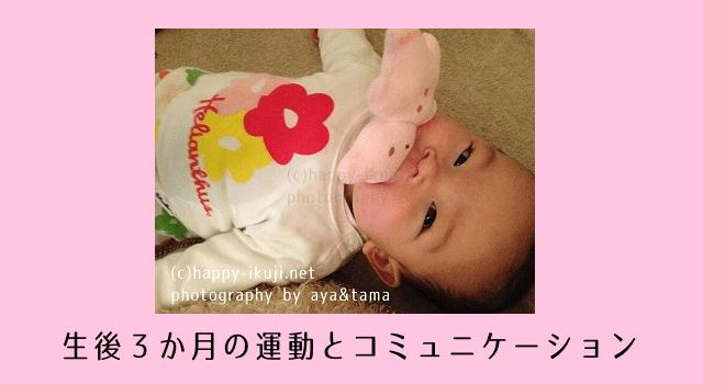生後3か月の親子遊びはコレがおすすめ!体力や会話力を育てる遊び4選