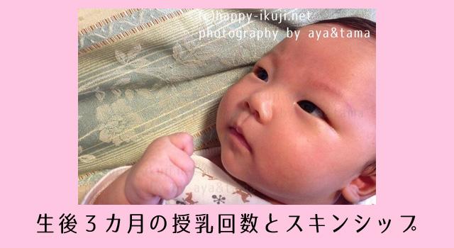 生後3カ月の授乳回数は何回?完全母乳の不安と授乳中のママがしていたこと