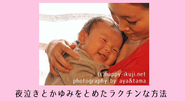 知らなかった!赤ちゃんの夜泣きの原因が判明!?親子がぐっすり眠れたラクチンな方法