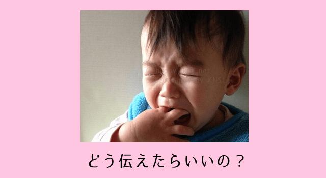 2歳児・3歳児が年上の子に泣かされた!どうしたらいいの?ママの対応のコツ4選