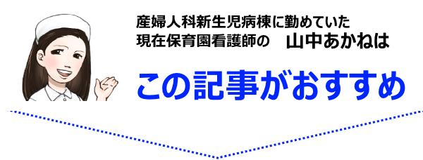 山中さんのおすすめ記事青