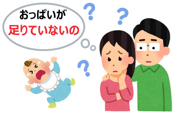 母乳不足で泣く