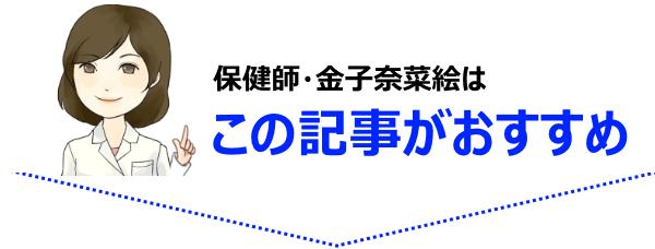 金子さんのおすすめ記事青