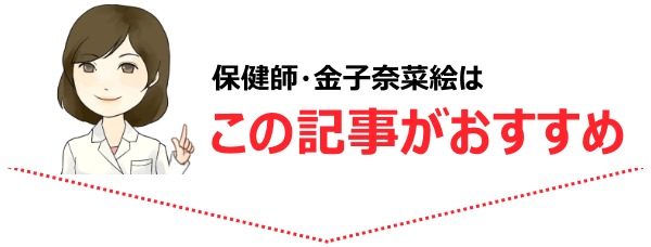 金子さんのおすすめ記事