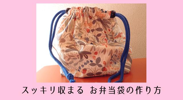 【無料レシピ付き】3歳・4歳でも使いやすい幼稚園のお弁当袋を作ろう!マチ付き巾着型の作り方
