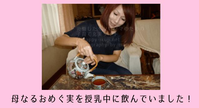 母なるおめぐ実で母乳は増える?飲む前に読んでほしい授乳中にあずき茶を飲んだ口コミ